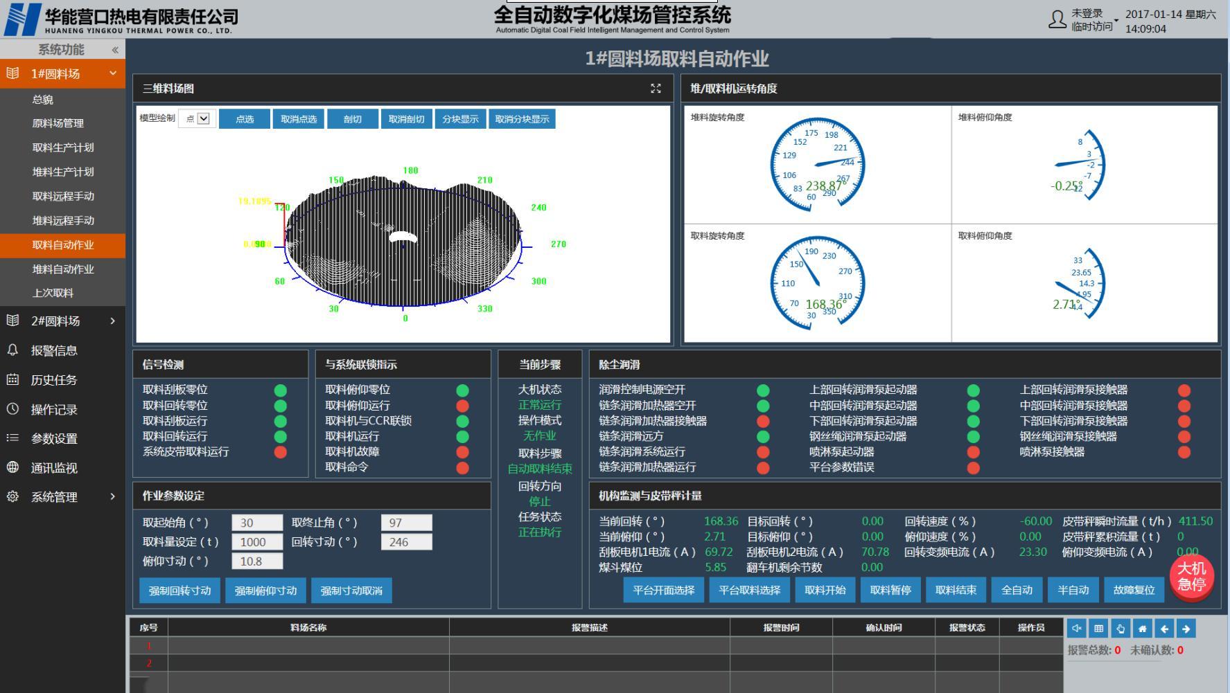 華能營口熱電廠煤場智能化管控系統