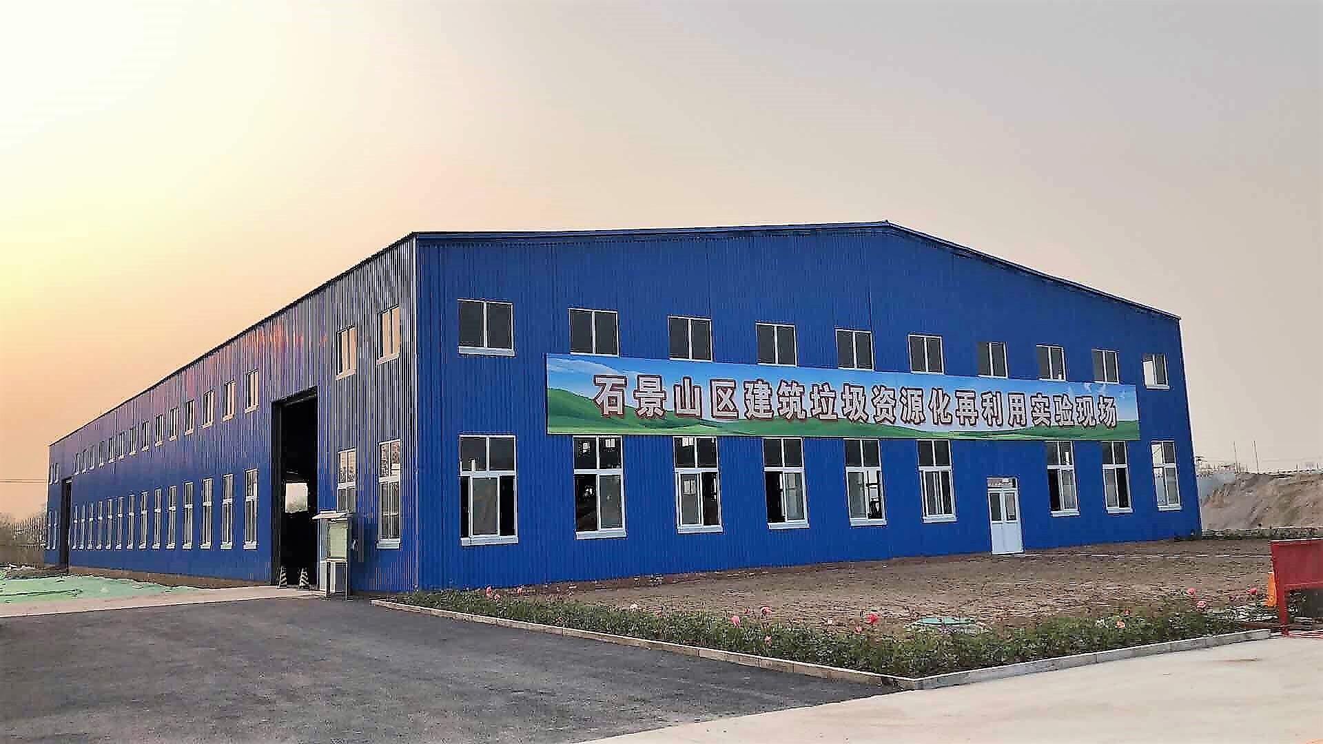 衙门口建筑垃圾处理厂钢结构工程