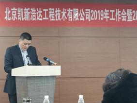 北京凯新浩达工程技术有限公司 召开2019年工作会暨2018年表彰会