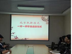 授之以鱼,更要授之以渔 ---北京凯新浩达建立新人培养机制