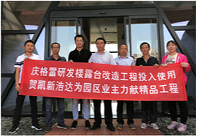 北京格雷研发楼六层露台改造工程竣工验收
