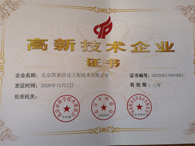 北京凯新浩达公司三喜临门迎新春