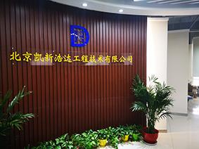 北京凯新浩达工程技术有限公司召开2021年度工作会议